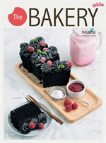 The BAKERY Magazine March 2018 (ฟรี)