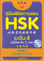 คู่มือพิชิตการสอบ HSK ระดับ 4