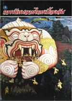 การเขียนลายไทยเบื้องต้น (ฉบับปรับปรุง)