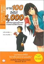 ขาย 100 ให้ได้ 1,000 สุดยอดการตลาดขั้นเทพ! ขายอย่างไรให้กำไรมาก