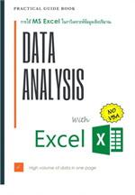 การใช้ MS Excel ในกาวิเคราะห์ข้อมูลฯ