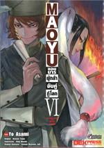 MAOYU จอมมารผู้กล้าจับคู่กู้โลก เล่ม 6 ฉบับการ์ตูน
