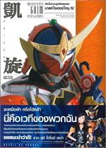 Detail of Heroes Kamen Rider GAIM อัลบั้รวมรูปพอเศษของมาสค์ไรเดอร์ไกมุ