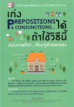 เก่ง prepositions & conjunctions ได้ ถ้าใช้วิธีนี้ ฉบับกวดวิชา เรียนรู้ด้วยตนเอง