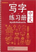 สมุดฝึกคัดอักษรจีน
