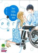 Perfect World (โลกทั้งใบมีเพียงเธอ) 4