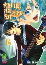 Fuuka (สายลมรักฤดูร้อน) 14