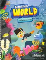 AMAZING WORLD เปิดโลกใต้ทะเลน้ำลึก