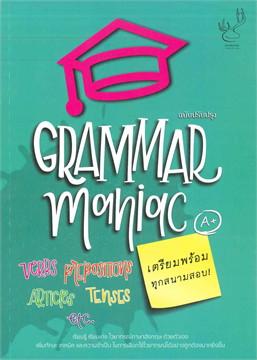 GRAMMAR MANIAC (ฉบับปรับปรุง)