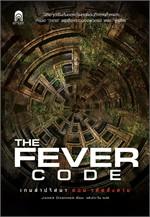 เกมล่าปริศนา ตอน รหัสสั่งตาย : The Fever Code