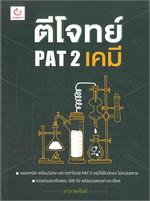 ตีโจทย์ PAT 2 เคมี