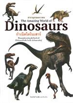 สารานุกรมเยาวชน กำเนิดไดโนเสาร์