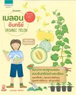 MY LITTLE FARM VOL.7 เมลอนอินทรีย์ ORGANIC MELON