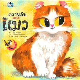 ความลับของแมว