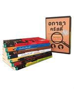 BOX SET อกาธาคริสตี้ (7 เล่ม) (ใหม่)