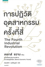 การปฏิวัติอุตสาหกรรมครั้งที่สี่ The Fourth Industrial Revolution