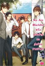 We Are Blacklist แก๊งหล่อร้ายขอส่งท้ายฯ