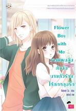 Flower Boy with Me วางแผนลับดักจับฯ