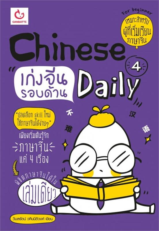 Chinese 4 daily เก่งจีนรอบด้าน