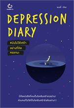 Depression Diary มันไม่ได้เศร้าอย่างที่ฯ