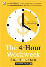 ทำน้อยแต่รวยมาก The 4-Hour Workweek