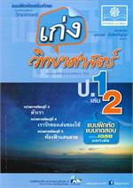 เก่งวิทยาศาสตร์ ป.1 เล่ม 2
