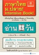 ภาษาไทย ม ปลาย Intensive Book