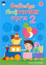 อัจฉริยะน้อยเรียนรู้ภาษาไทย อนุบาล 2