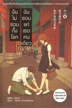 ฉันไม่ชอบทั้งโลก ฉันชอบแค่เธอคนเดียว โดย เฉียวยี