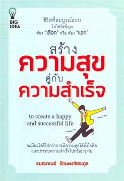 สร้างความสุขคู่กับความสำเร็จ