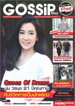 Gossip Star mini Vol.586 (ฟรี)