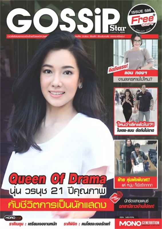 Gossip Star mini Vol.586 (ฟรี)