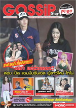 Gossip Star mini Vol.587 (ฟรี)