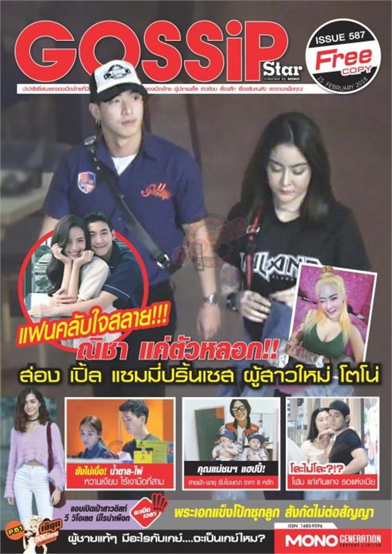 Gossip Star mini Vol.587 (ฟรี)