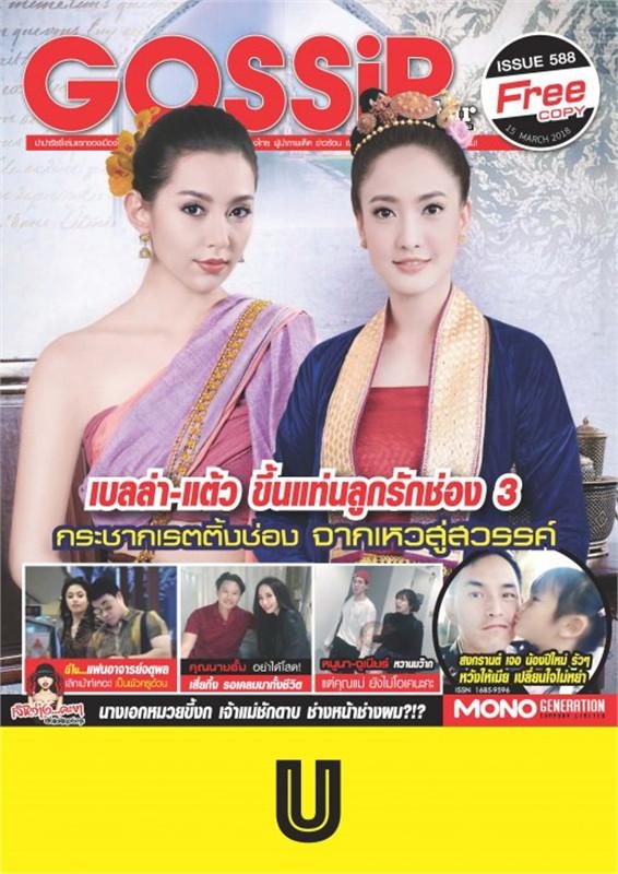 Gossip Star mini Vol.588 (ฟรี)