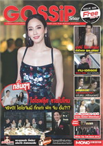 Gossip Star mini Vol.589 (ฟรี)