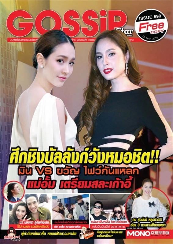 Gossip Star mini Vol.590 (ฟรี)