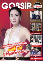 Gossip Star mini Vol.591 (ฟรี)