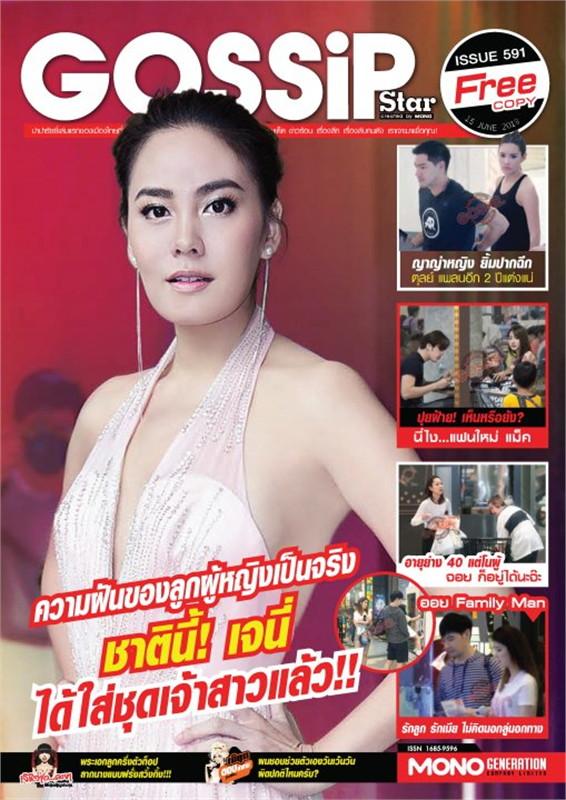 Gossip Star mini Vol.591 (ฟรี)
