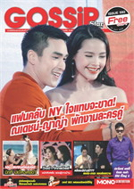 Gossip Star mini Vol.592 (ฟรี)