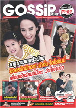 Gossip Star mini Vol.593 (ฟรี)
