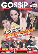 Gossip Star mini Vol.593 (ฟรี)