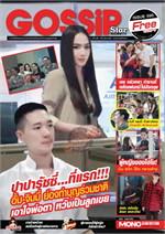 Gossip Star mini Vol.595 (ฟรี)