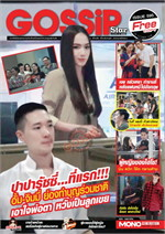 Gossip Star mini Vol.595 (ฟรี)