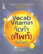 Vocab Vitamin จัด(คำ)ศัพท์ จำเป็นชุด