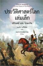 ประวัติศาสตร์โลก เล่มเล็ก A Little History of the World