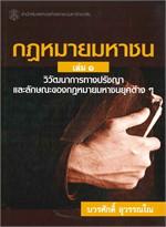 กฎหมายมหาชน เล่ม 1 วิวัฒนาการทางปรัชญาและลักษณะของกฎหมายมหาชนยุคต่างๆ
