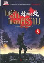 ไฟรักไฟสงคราม เล่ม 8 (13 เล่มจบ)
