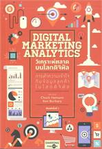 วิเคราะห์ตลาด บนโลกดิจิทัล:การทำความเข้าใจกับข้อมูลลูกค้าในโลกดิจิทัลDIGITAL MARKETING ANALYTICS