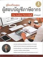 คู่มือเตรียมสอบผู้สอบบัญชีภาษีอากร วิชาการบัญชี ฉบับสมบูรณ์
